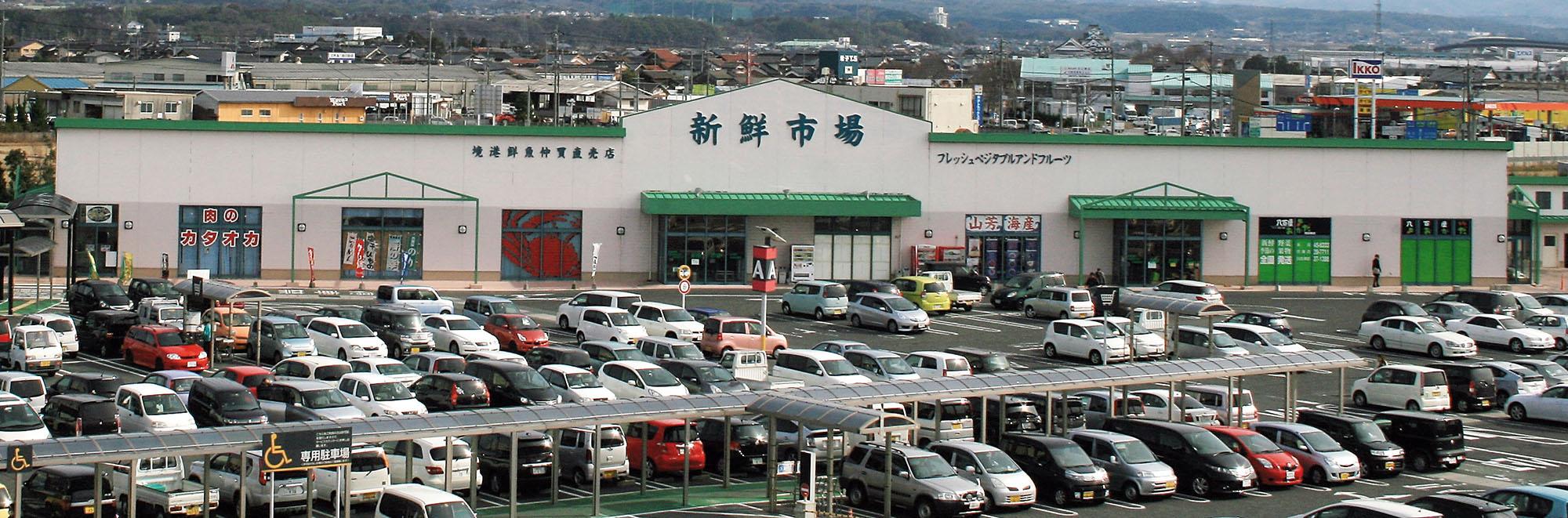 ひえづ物産館 新鮮市場